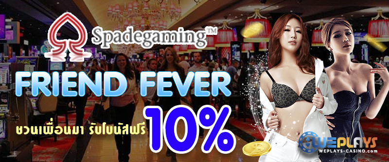 Friend Fever SG Slot